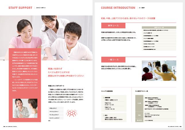 日本語学校・スクールパンフレット・学校案内パンフレットデザイン実績