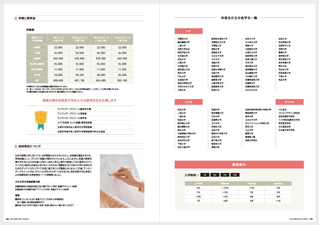 留学生向け日本語学校・学校案内パンフレットデザイン実績