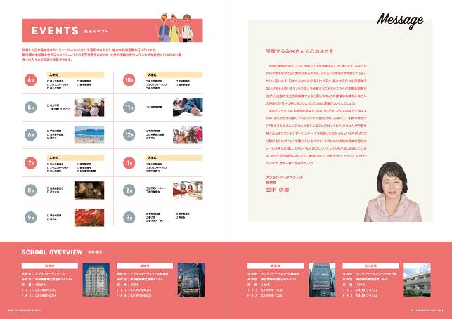 留学生向け日本語学校・進学用日本語学校案内パンフレットデザイン実績