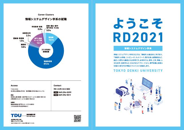 東京電機大学・学校パンフレット・学科パンフレットデザイン実績