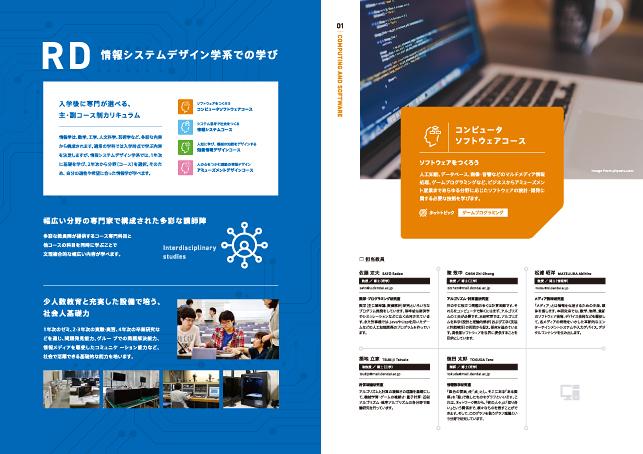 東京電機大学・専門学科・学科パンフレットデザイン実績