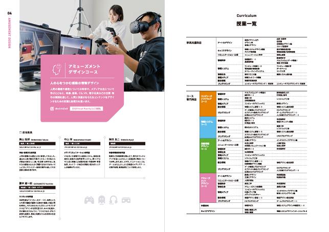 東京電機大学・専攻学科・学部パンフレットデザイン実績
