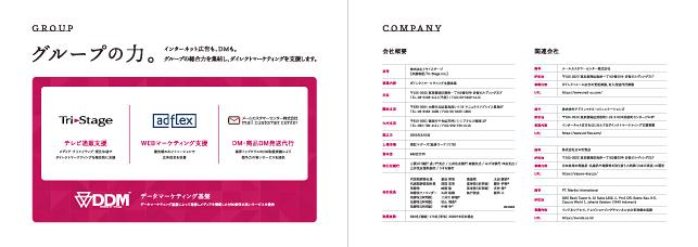 IT関連・広告コンサルティング・マーケティング関連会社概要パンフレットデザイン実績