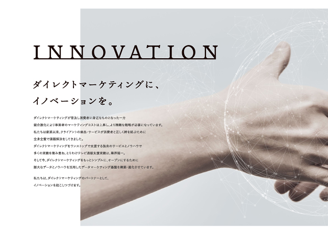 ITメディア・ダイレクトマーケティング広告・通販マーケティング関連会社概要パンフレットデザイン実績
