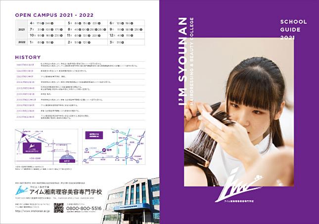美容・理容専門学校・アイム湘南理容美容専門学校パンフレットデザイン実績