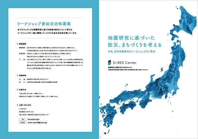 政策研究大学院大学/ワークショップ告知・広告パンフレット制作実績