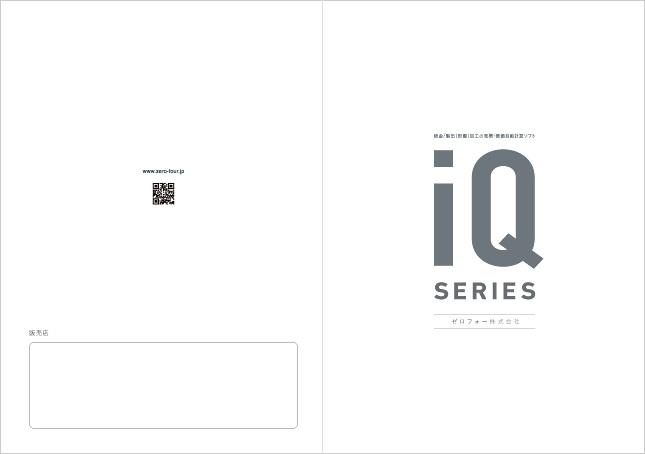 ソフトウエア開発・システム開発・製造業向け原価計算ソフトウェア・アプリケーション開発/サービスパンフレット・カタログデザイン実績