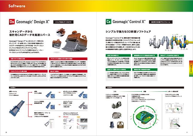 3Dプリンター製造・プリンター販売・機器メーカーカタログ・スキャナーカタログ/製品カタログデザイン制作実績