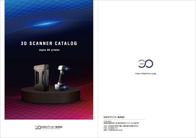 業務用3Dスキャナー製造・スキャナー販売・輸入・機器メーカーカタログ・スキャナーカタログ/製品カタログデザイン制作実績