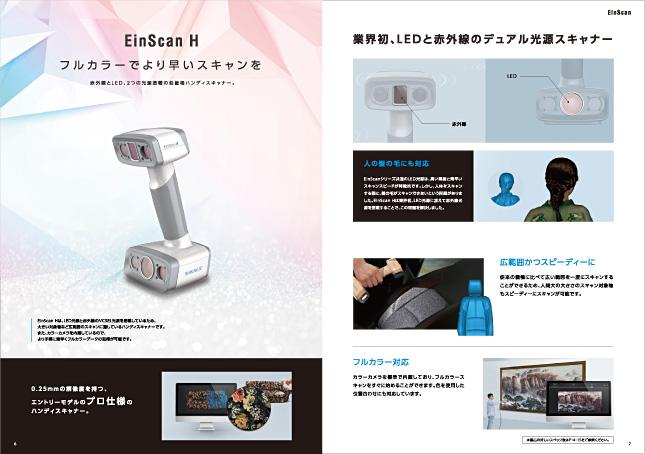 3Dスキャナー製造・スキャナー販売・輸入・電子機器カタログ・スキャナーカタログ/製品カタログデザイン制作実績