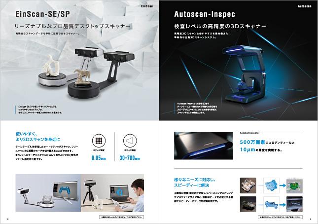 3Dスキャナー製造・スキャナー販売・輸入・電子機器メーカーカタログ・スキャナーカタログ/製品カタログデザイン制作実績