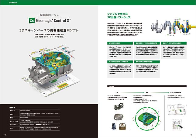 3Dスキャナー製造・3Dスキャン販売代理店・輸入・工作機械カタログ・スキャナーカタログ/製品カタログデザイン制作実績